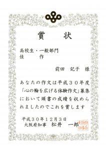 kasaku_jushou_1